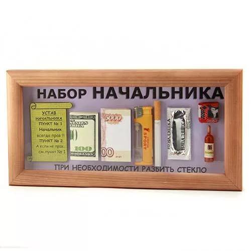 Подарок для мужчины босса с днем рождения 764